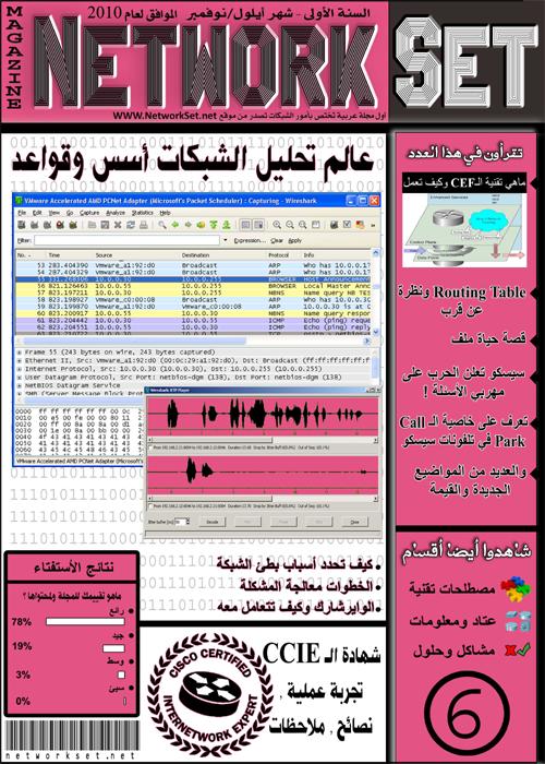 http://www.networkset.net/wp-content/uploads/2010/04/september-2010-500-700.png